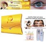 ซื้อ D Focus Eye Contact Improvement ดี โฟกัส คอนแทค อาหารเสริม บำรุงสายตา รักษาลูกตา 30 Cap Giffarine Relive Hair Giffarine Relive Tonic กิฟฟารีน รีไลฟ์ แฮร์ โทนิค แก้คันรังแค แก้ผมร่วง ขจัดรังแค แก้คัน 200 Ml D Focuss ถูก