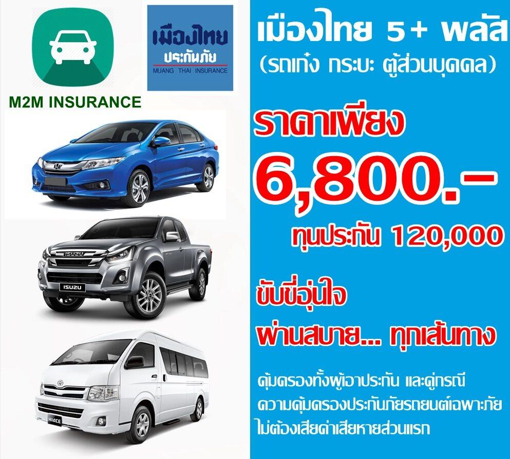ประกันภัย ประกันภัยรถยนต์ เมืองไทยประเภท 5+พลัส ทุนประกัน 120,000 เบี้ยถูก คุ้มครอง 1 ปี (รับประกันคุ้มครองจริง)