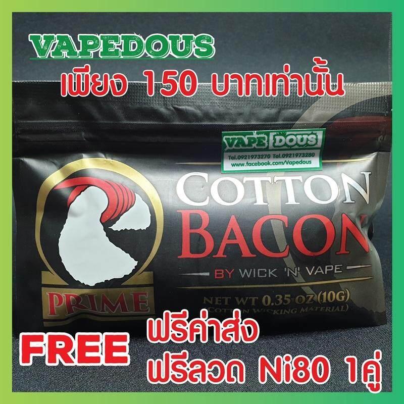 Cotton bacon Made In U.S.A สำลีฝ้ายแท้ 100% orangic สำลีเบคอน