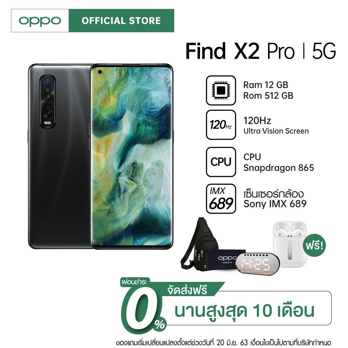 (ผ่อน% ฟรีของแถม) OPPO FIND X2 PRO l 5G , ROM 12 + 512GB, Camera 48MP + 12MP + 13MP | รับประกัน 24 เดือน | ผ่อน 0% นาน 10 เดือน