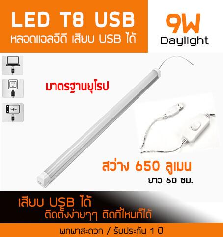 ไฟ Led Usb แอลอีดี หลอดไฟ T8 Usb (สี Daylight) 9 W สว่าง 650 Lm.