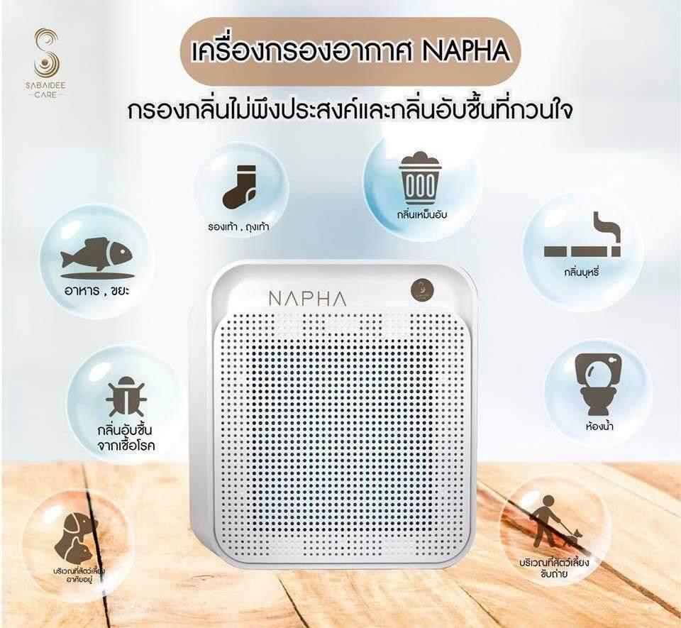 เครื่องฟอกอากาศ Napha By Yogurting Shop.