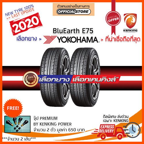 ยางขอบ17 Yokohama 215/55 R17 Bluearth E75 New Tyre!! 2020✨ยางรถยนต์ขอบ17 ( 2 เส้น )  Free !! จุ๊ป Premium By Kenking Power 650 บาท Made In Japan แท้ (ลิขสิทธิ์แท้รายเดียว).