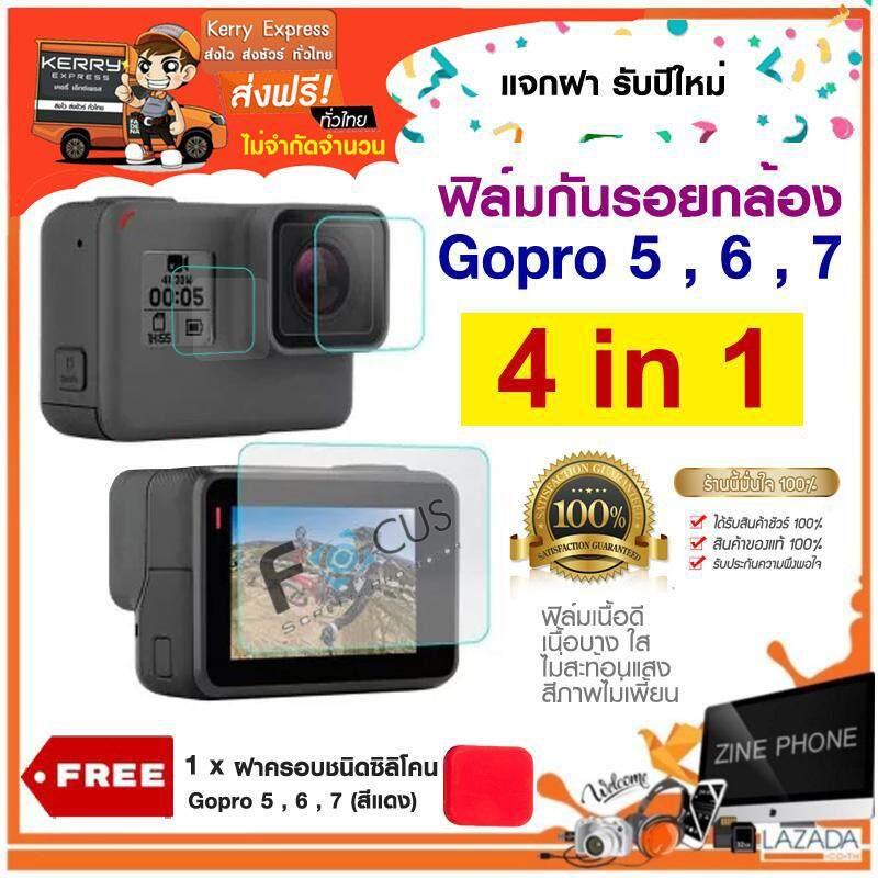 **ส่งฟรี Kerry** ฟิล์มกันรอย Film Gopro Hero 5, Hero 6 , Hero 7  (แบบใส) / แถมฝา สีแดง / คุณภาพดี / ราคาถูกต่ำกว่า 199 บาท : By Zine Phone : By Zine Phone (สั่งปุ๊ป แพคปั๊บ ใส่ใจคุณภาพ).