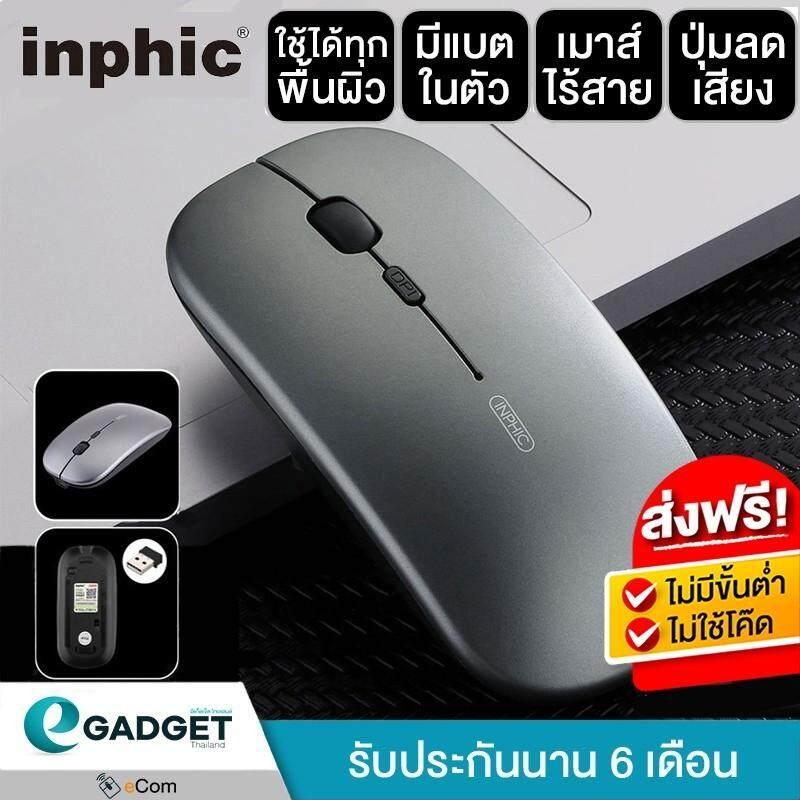 เมาส์ไร้สาย Inphic M1 (มีแบตในตัว) (ปุ่มเงียบ) (มีปุ่มปรับความไวเมาส์ Dpi 1000-1600) มี (premium Optical Light ใช้งานได้เกือบทุกสภาพผิว) Rechargeable Wireless Mouse M1 By Egadgetthailand.