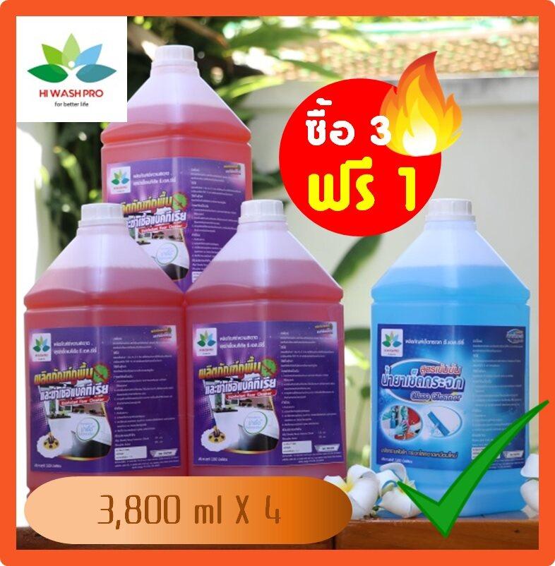 +โปร! 3 แถม 1 น้ำยาถูพื้น น้ำยาฆ่าเชื้อ + น้ำยาเช็ดกระจก 3.8 ลิตร น้ำยาล้างคราบกระจก น้ํายาล้างคราบกระจก.