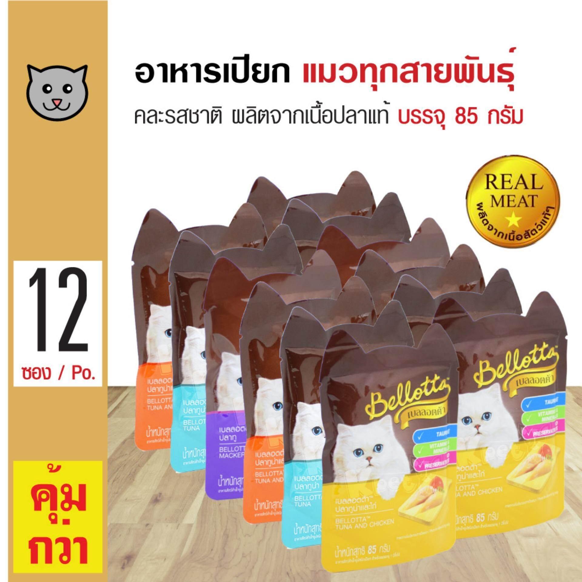 Bellotta Cat Pouch อาหารเปียก คละรสชาติ ทานง่าย สำหรับแมว 4 เดือนขึ้นไป ขนาด 85 กรัม X 12 ซอง By Kpet.