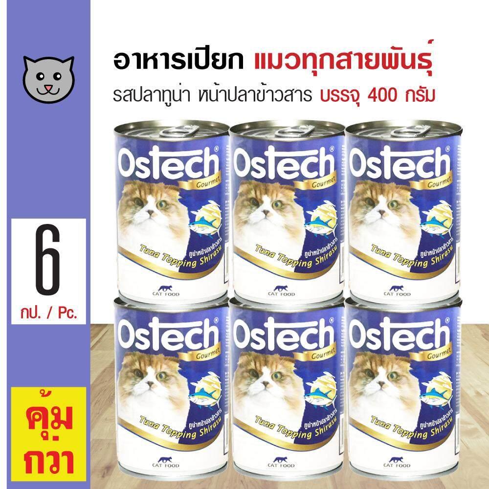 Ostech Gourmet 400 G. อาหารแมว อาหารเปียกแมว รสปลาทูน่าหน้าปลาข้าวสาร สำหรับแมว (400 กรัม/กระป๋อง) X 6 กระป๋อง By Kpet.