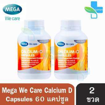 Mega We Care Calcium D  เมก้า วี แคร์ แคลเซียม ดี (60 แคปซูล) [2 กระปุก]