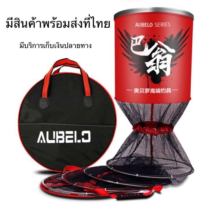 กระชังใส่ปลา Aubelo พร้อมกระเป๋า 33*200 Cm,40*200cm ,40*300cm มีของพร้อมส่ง ไม่ต้องรอ!!.