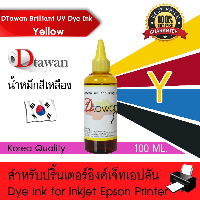 Dtawan น้ำหมึกเติม Brilliant Uv Dye Ink Korea Quality ใช้ได้ทั้งงานภาพถ่ายและเอกสาร สำหรับปริ้นเตอร์ Epson ทุกรุ่น ขนาด 100ml. สีเหลือง (y, Yellowyellow).