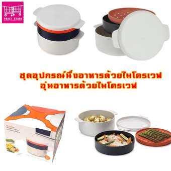 Puket Store ชุดอุปกรณ์นึ่งอาหารด้วยไมโครเวฟ อุ่นอาหารด้วยไมโครเวฟ M-Cuisine Microwave 4 pice stackable cooking set-
