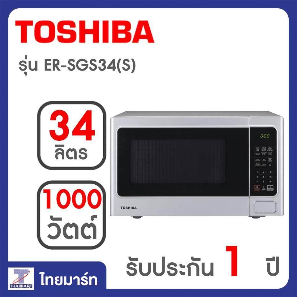Toshiba เตาไมโครเวฟ รุ่น ER-SGS34(S)TH/Thaimart/ไทยมาร์ท - THAIMART SHOP