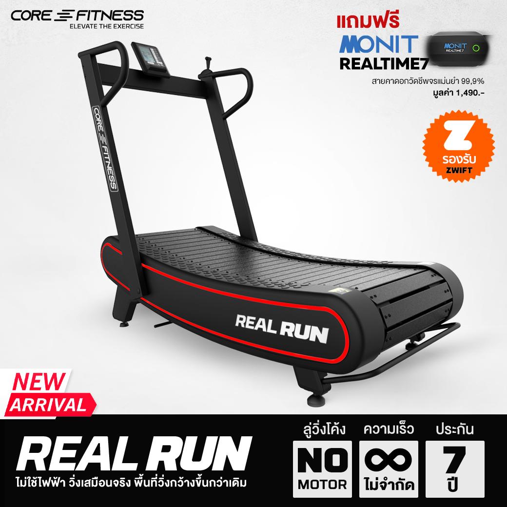 Core-Fitness Real Run ลู่วิ่ง ไม่ใช้ไฟฟ้า (ฟรี! สายคาดอกวัดชีพจร Monit)(zwift Version) ความเร็วไม่จำกัด พับเก็บไ้ด้ (รับประกัน 7 ปี).