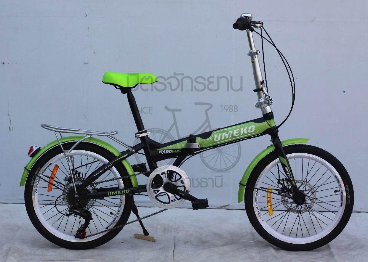 จักรยานพับได้ 20 นิ้ว / เกียร์ 7 สปีด / ดิสเบรค Kado By Mitbike.