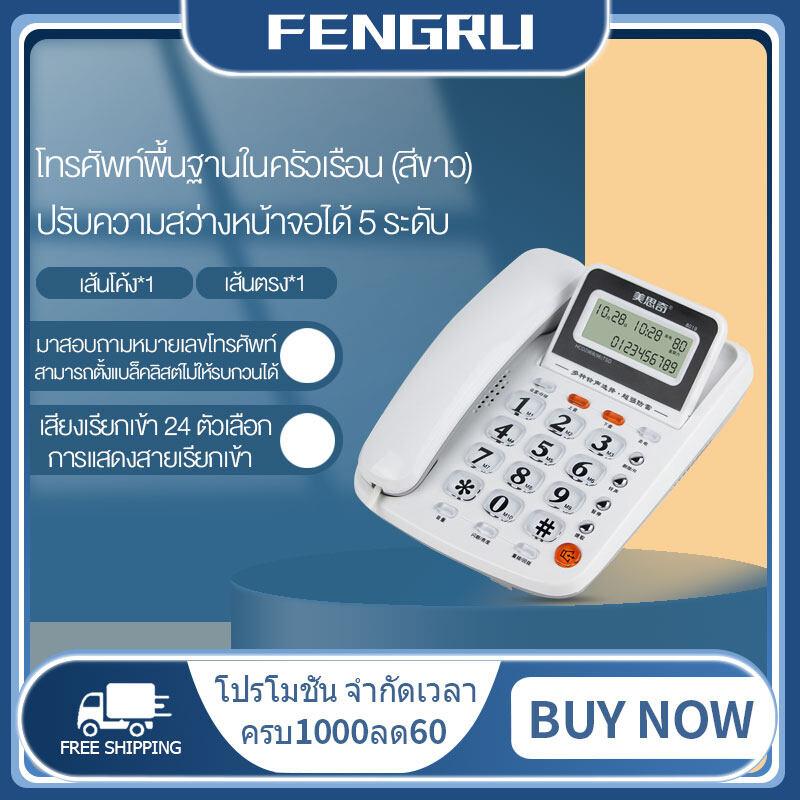 โทรศัพท์บ้าน มีสาย แฮนด์ฟรี โทรศัพท์ในออฟฟิศ โทรศัพท์บ้านทันสมัย ไม่ใช้ถ่าน โทรศัพท์บ้านหน้าจอlcd สีขาว แดง.