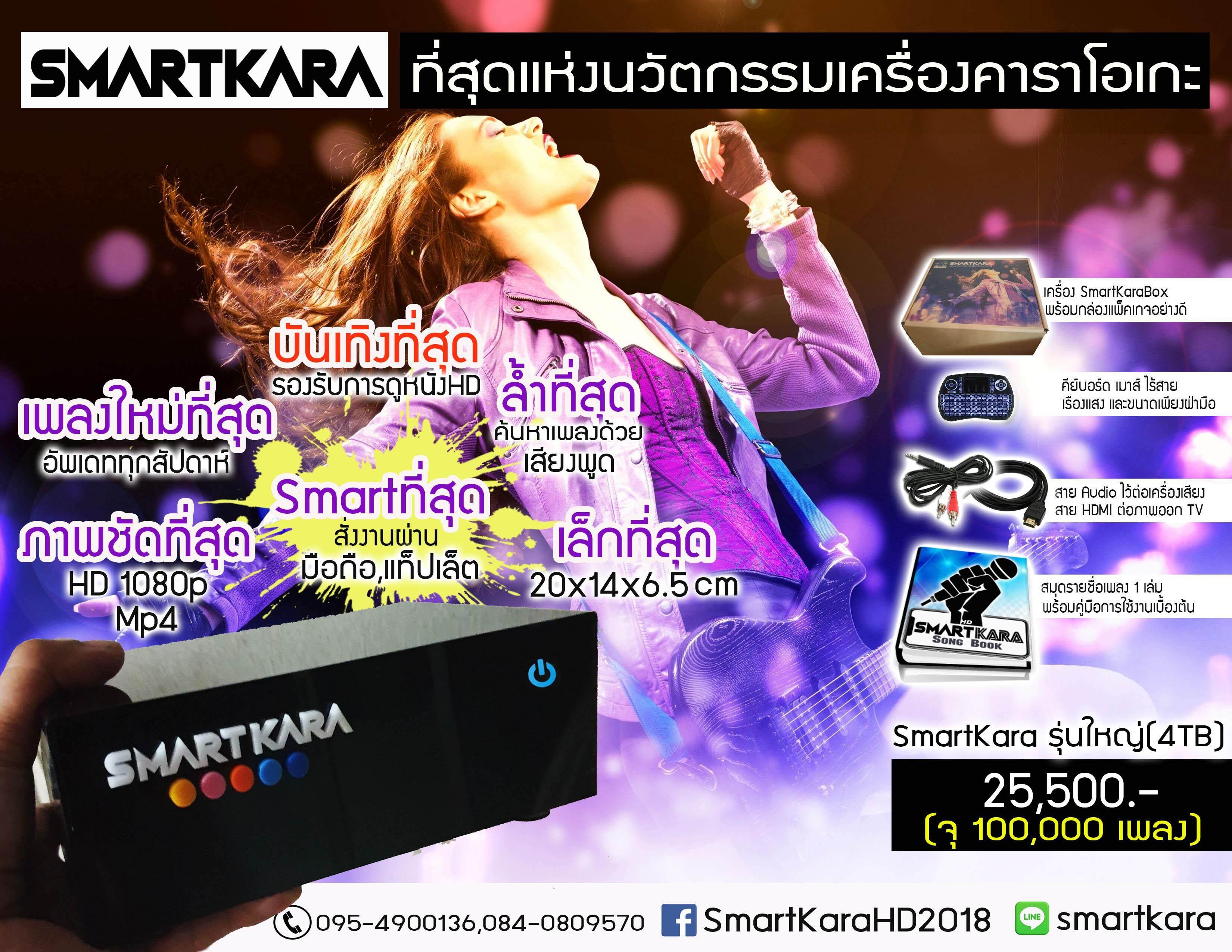 เครื่องคาราโอเกะ เครื่องเล่นคาราโอเกะ Smartkara สมาร์ทคารา สั่งงานผ่านมือถือ/แท็ปเล็ตได้ ภาพชัด Hd ร้องคาราโอเกะ ก็ได้ ดูหนัง Hd ก็ดี Smartkara Karaoke By Smartkara.