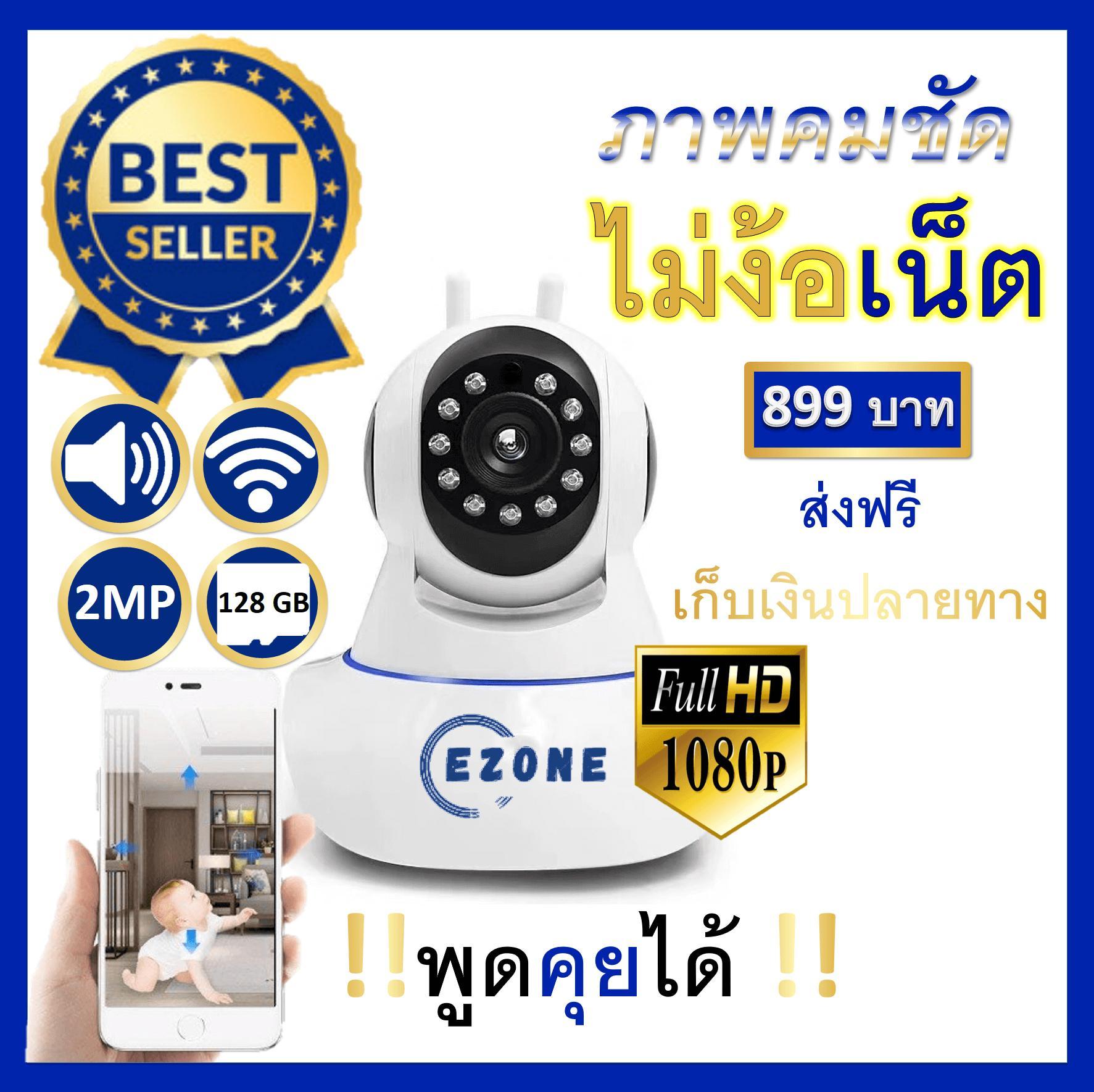 กล้องวงจรปิดไร้สาย ไม่ใช้เน็ต ip camera cctv หมุดได้ 360 องศา hd 2 ล้านพิกเซล จับการเคลื่อนไหว กล้อง อินฟาเรด ระยะไกลแบบ Real Time ผ่านโทรศัพท์มือถือ ติดตั้งง่าย มีคู่มือภาษาไทย ราคาถูก แอบถ่ายพวก ก่อกวน ลูกน้อง แฟน กิ๊ก คนร้าย เพื่อนรักโหด จับทุจริต โขมย