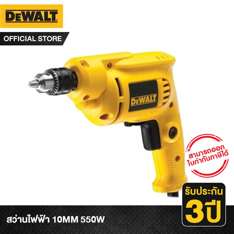 DeWALT สว่านไฟฟ้า 10MM 550W รุ่น DWD014