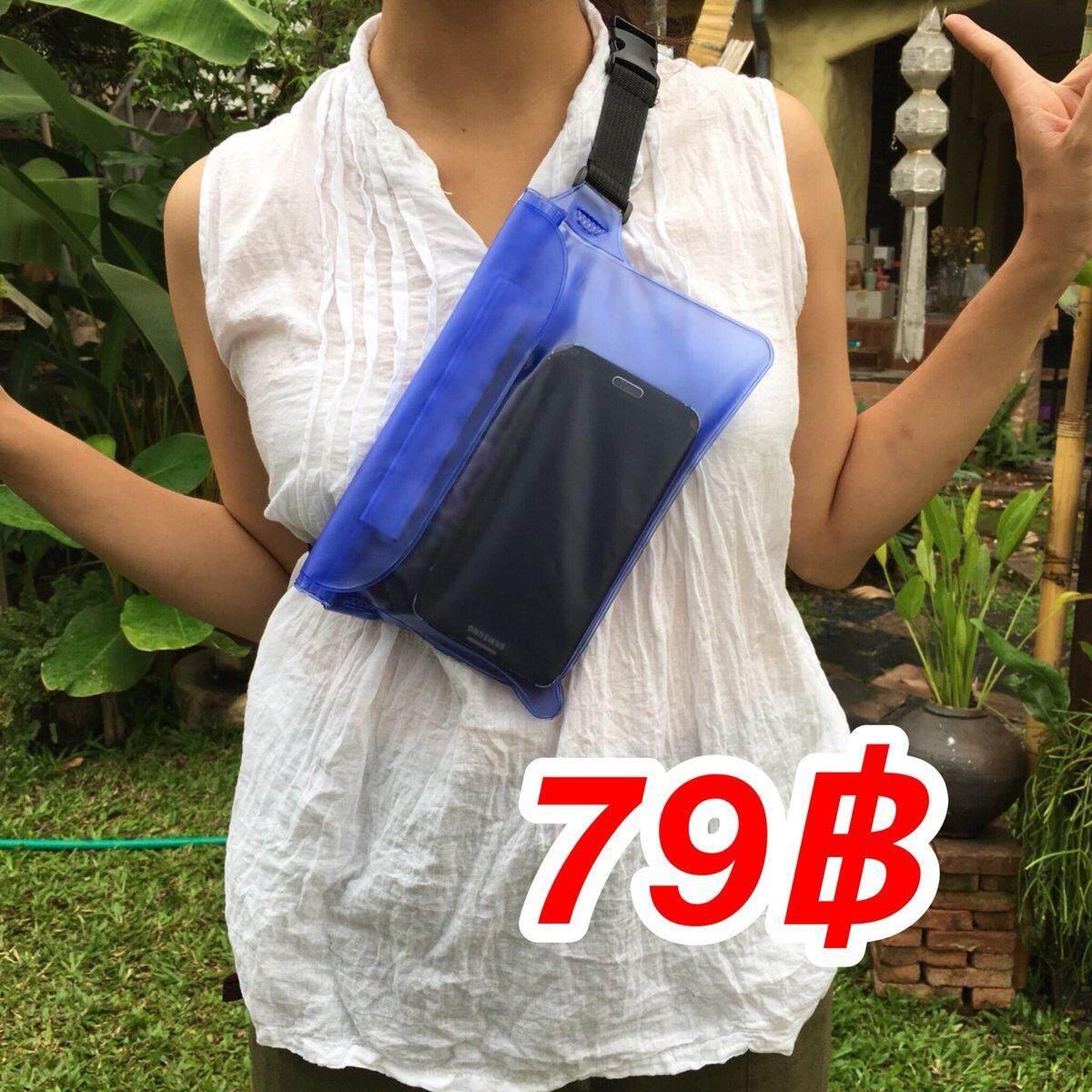 กระเป๋ากันน้ำ กระเป๋าใส่มือถือกันน้ำ สงกรานต์ ระบบซิปล็อก 3 ชั้นป้องกันน้ำซึมเข้าอย่างสูงสุด ( สุ่มสี ) By C & P Shop.