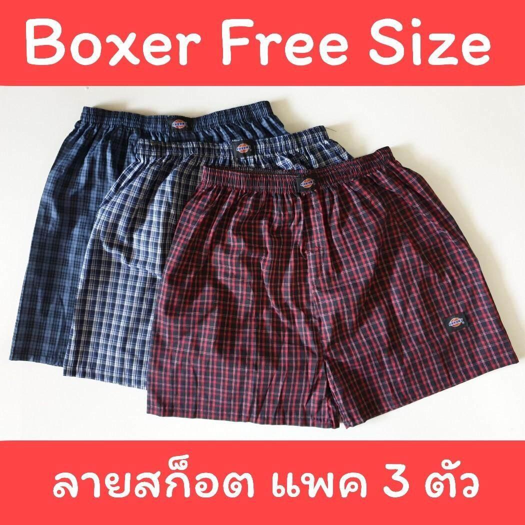 [แพคละ 3 ตัว] Boxer ลายสก็อต บ๊อกเซอร์คละลาย Free Size รุ่นยอดนิยม.