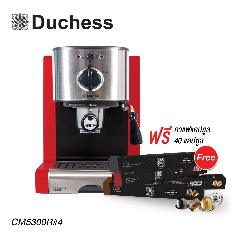 Duchess CM5300R#4 - เครื่องชงกาแฟสด CM5300R + กาแฟแคปซูล 40 แคปซูล  - d2c9b98f58f0b905848f9a78c74d2778 - แนะนำเครื่องชงกาแฟชุดเล็ก สำหรับเริ่มต้น