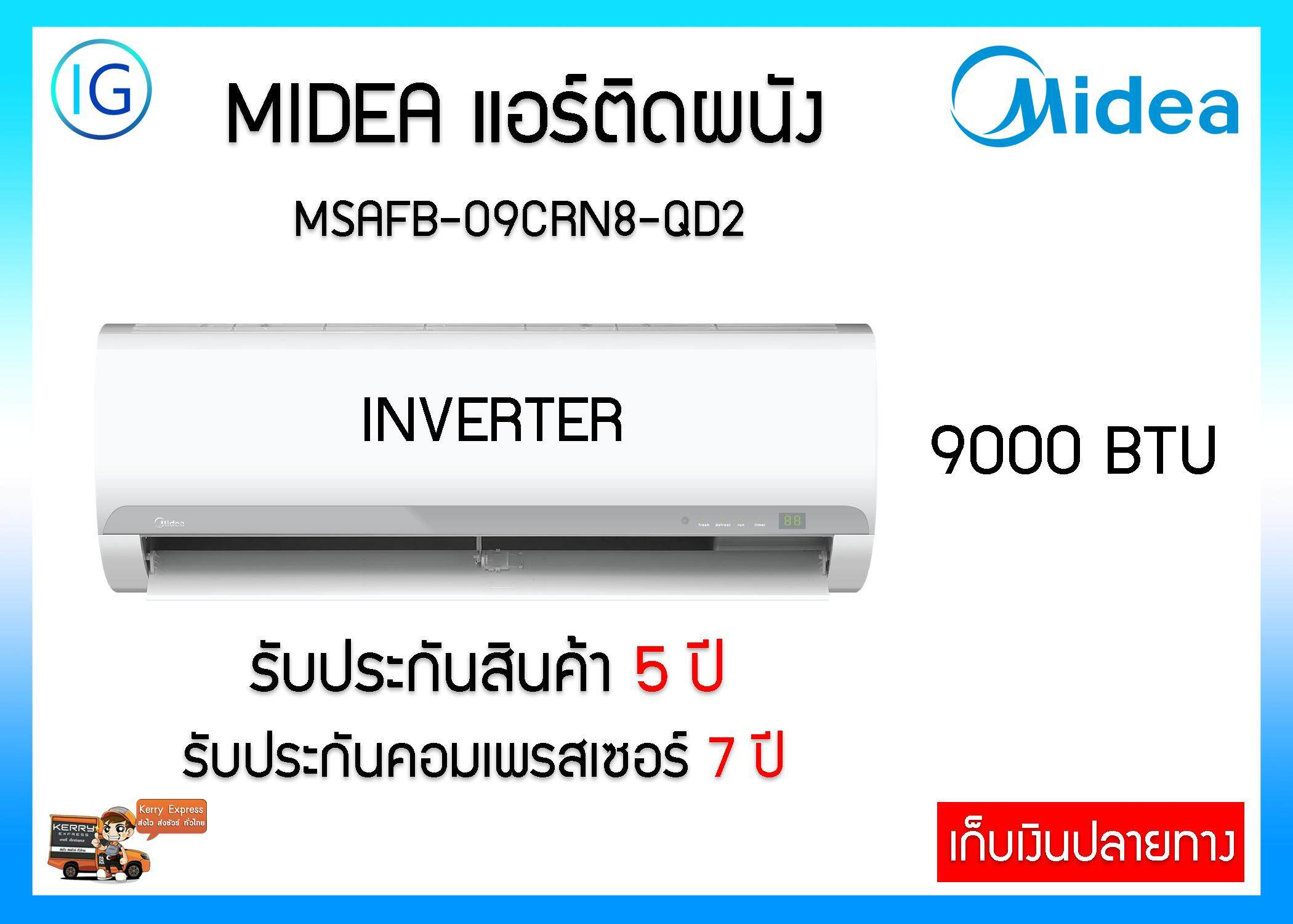 แอร์มีเดีย Midea แบบติดผนัง อินเวอร์เตอร์ Forest Series รุ่น Msafb-09crdn8-Qd2 ขนาด 9,835.23 Btu.