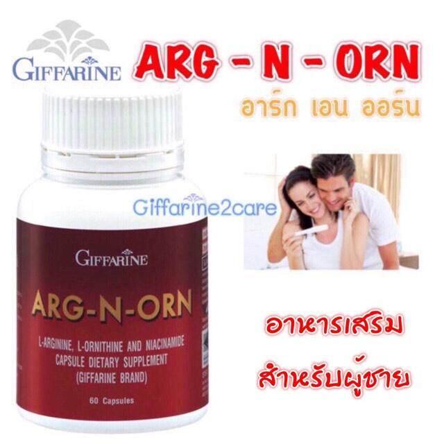 ส่งฟรี!! Giffarine กิฟฟารีน อาร์ก เอน ออร์น เสริมสมรรถภาพทางเพศ แข็งแรง อสุจิแข็งแรง บำรุงร่างกายโดยรวม 60 เม็ด Arc N Orn