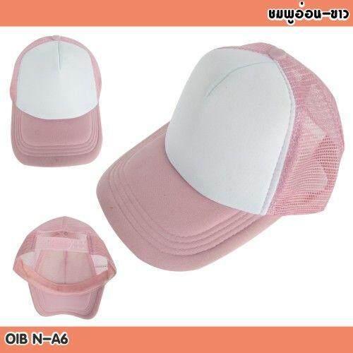 ราคาขายส่ง ราคาถูกมาก หมวกสีชมพูอ่อน-ขาว ด้านหลัง(ตาข่าย)สำหรับ หมวก โรงงานหมวก ผลิตหมวก