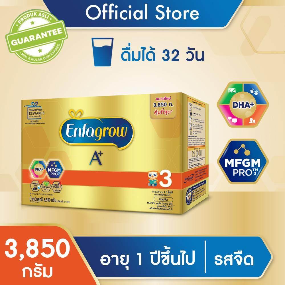 ซื้อของราคาถูก  [นมผง] Enfagrow เอนฟาโกร เอพลัส สูตร 3 รสจืด สำหรับ เด็ก 3850 กรัม   รีวิวสินค้า ของแท้
