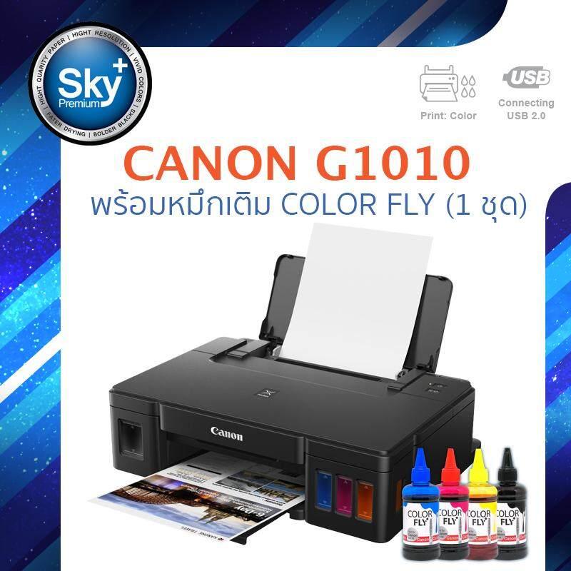 Canon Printer Inkjet Pixma G1010 Colorfly 1 Set แคนนอน (print Inktank) ประกัน 1 ปี (ปรินเตอร์_พริ้นเตอร์) หมึก Color Fly จำนวน 1 ชุด.