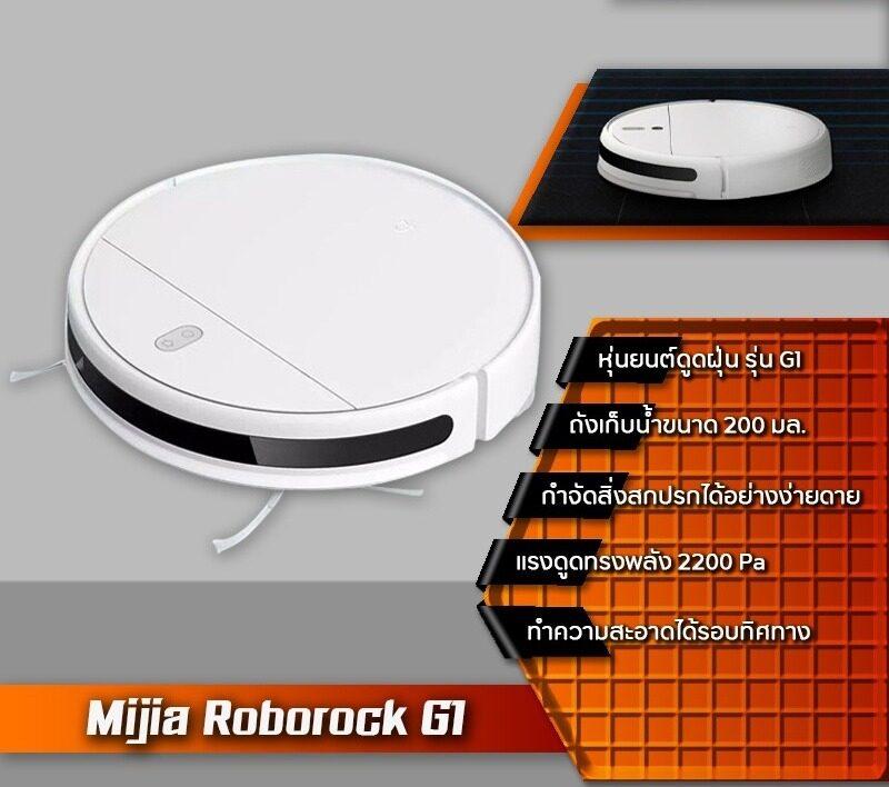 Xiaomi Mi Mijia Robot Vacuum Mop G1 เครื่องดูดฝุ่นหุ่นยนต์อัจฉริยะ mi