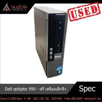 การส่งเสริม Dell optiplex 990 - sff Ram 8GB เครื่องเล็กจิ๋ว