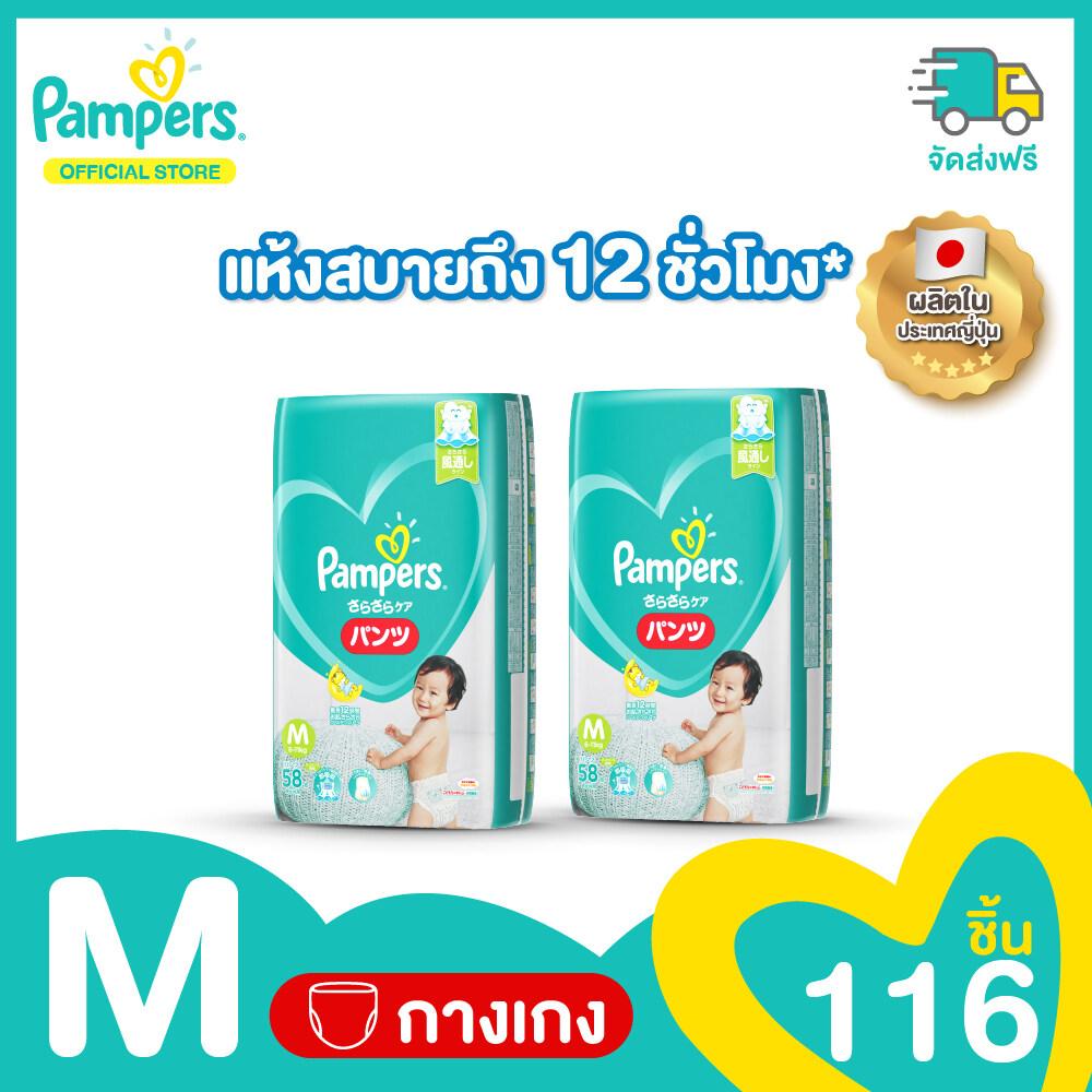 Diaper แพมเพิส ผ้าอ้อมเด็ก ผ้าอ้อม แบบกางเกง กางเกงผ้าอ้อม ใช้ได้ทั้งสำหรับเด็กชายและเด็กหญิง (2 แพ็ค) แพมเพิร์ส Pampers Baby Diaper Dry Pants ( 2 Packs)