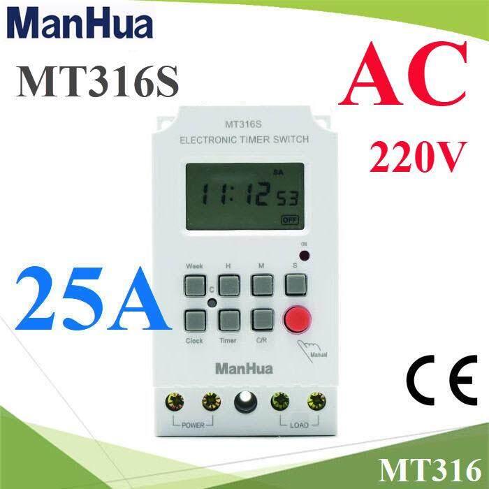 เครื่องตั้งเวลา แบบวินาที Time Switch ตัดวงจรไฟ AC 220V 25A รุ่น MT316S-AC