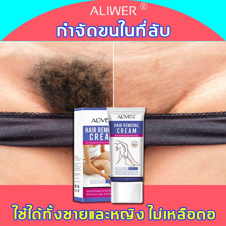 ได้ผลภายใน5นาที ฟรีที่ขูด Aliwer ครีมกำจัดขน ขจัดขนหน้าอก  กำจัดขนแบบอ่อนโยน ไม่เจ็บปวด ทั้งชายและหญิง  เผยผิวเรียบเนียนสวย ครีมขจัดขน ครีมกำจัดขนขา ผลิตภัณฑ์กำจัดขน ( ครีมกำจัดขนลับ ครีมกำจัดขนแขน ครีมกำจัดขนขา)man And Woman Hair Removal Cream.