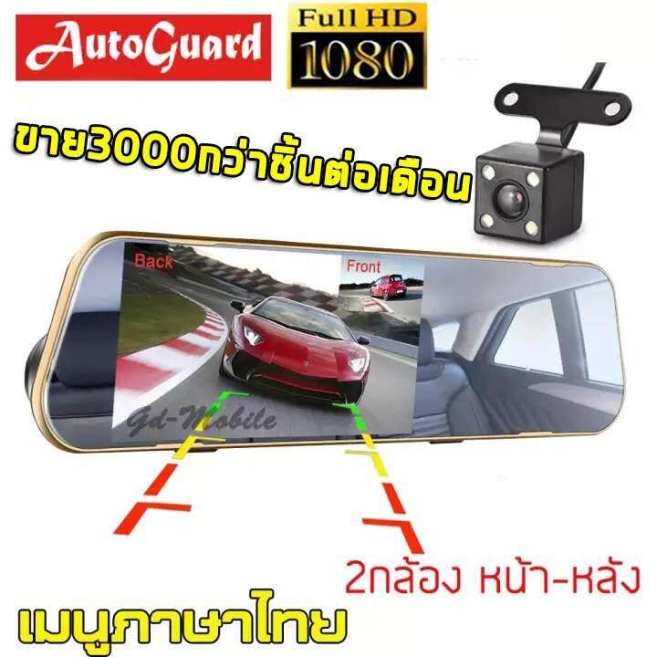 กล้องติดรถยนต์ TR50 เมนูภาษาไทย!! กล้องติดรถยน กล้องติดรถยนต์ จอกระจก ไร้ขอบ สบายตา คมชัดระดับ Full HD 1080P H.264 พร้อมกล้องหลัง และกระจกตัดแสง กล้องคู่ 2กล้อง หน้า-หลัง
