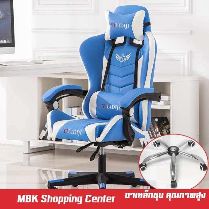 MBK เก้าอี้เล่นเกม เก้าอี้เกมมิ่ง Gaming Chair ปรับความสูงได้  รุ่น HM50