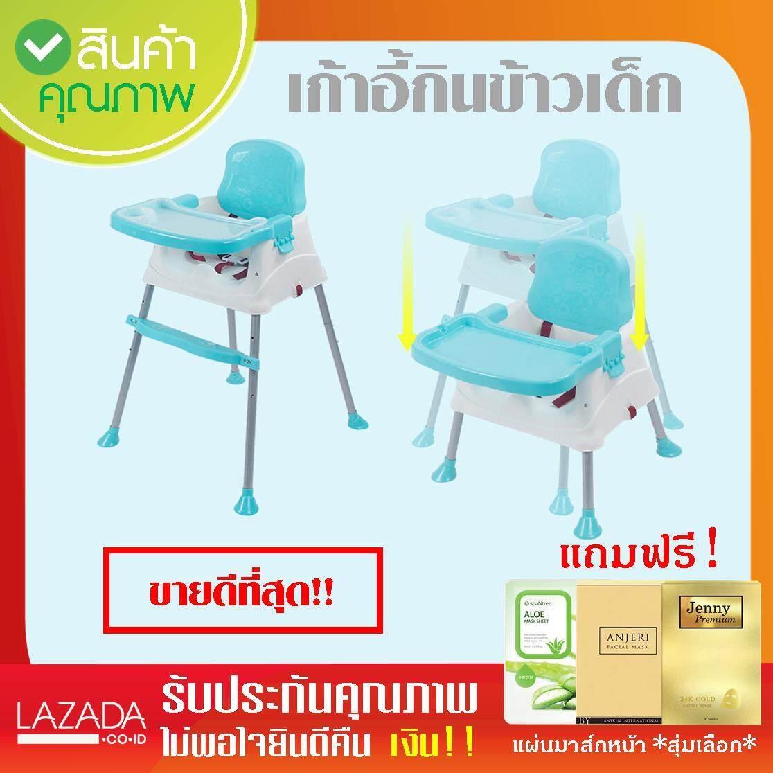เก้าอี้กินข้าวเด็ก พร้อมผ้ารองตามสี เก้าอี้เด็ก ไม่พอใจยินดีคืนเงิน+แถมฟรี แผ่นมาส์กหน้า 1 กล่อง (สุ่มเลือกยี่ห้อ)+ By Mini_elephant_quality_shop.