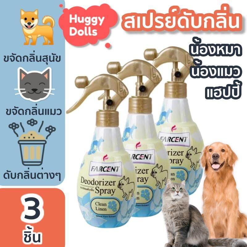 สเปรย์ดับกลิ่นสุนัข สเปรย์กำจัดกลิ่นฉี่แมว Farcent Deodorizer Spray ขนาด 370 มล. [3 ชิ้น] น้ำยาดับกลิ่นฉี่สุนัข สเปรย์ดับกลิ่นฉี่แมว สเปรย์ขจัดกลิ่นสัตว์เลี้ยง ซิลเวอร์นาโน ปลอดภัย น้ำยากำจัดกลิ่น สุนัข หมา แมว กรงสัตว์ ที่นอน โซฟา กลิ่นฉี่ Pantip.