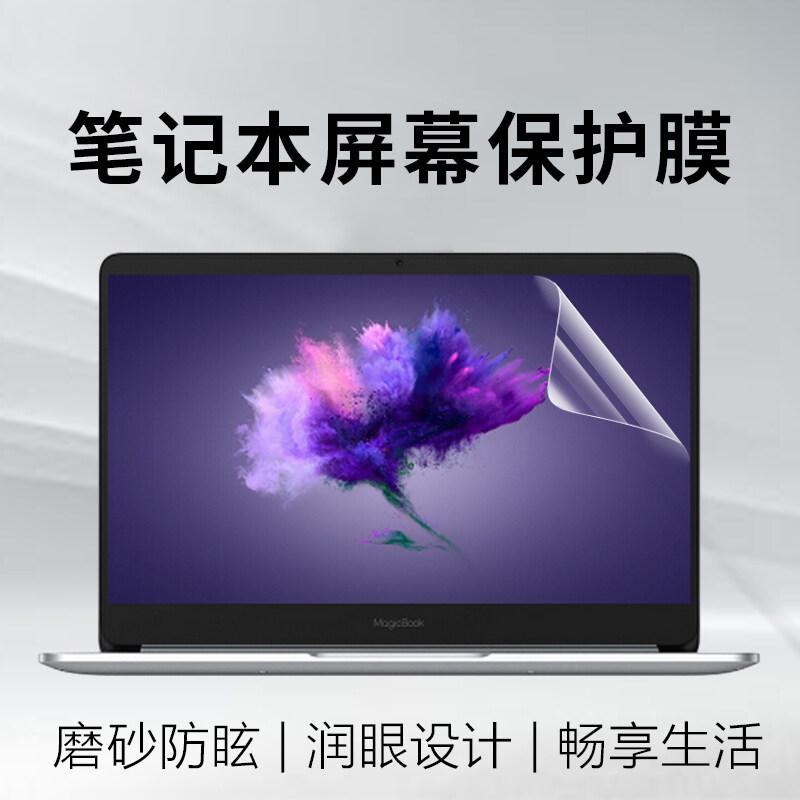 Lenovo ASUS 15.6 Inch MSI Máy Móc Cuộc Cách Mạng Máy Móc Sư Đoàn Sổ Tay Máy Tính 14-Inch Màn Hình Màng Bảo Vệ 13-Inch 13.3-Inch Chống blu-ray HP 17.3 Inch Dell Thần Châu 15 Màng Dán 17