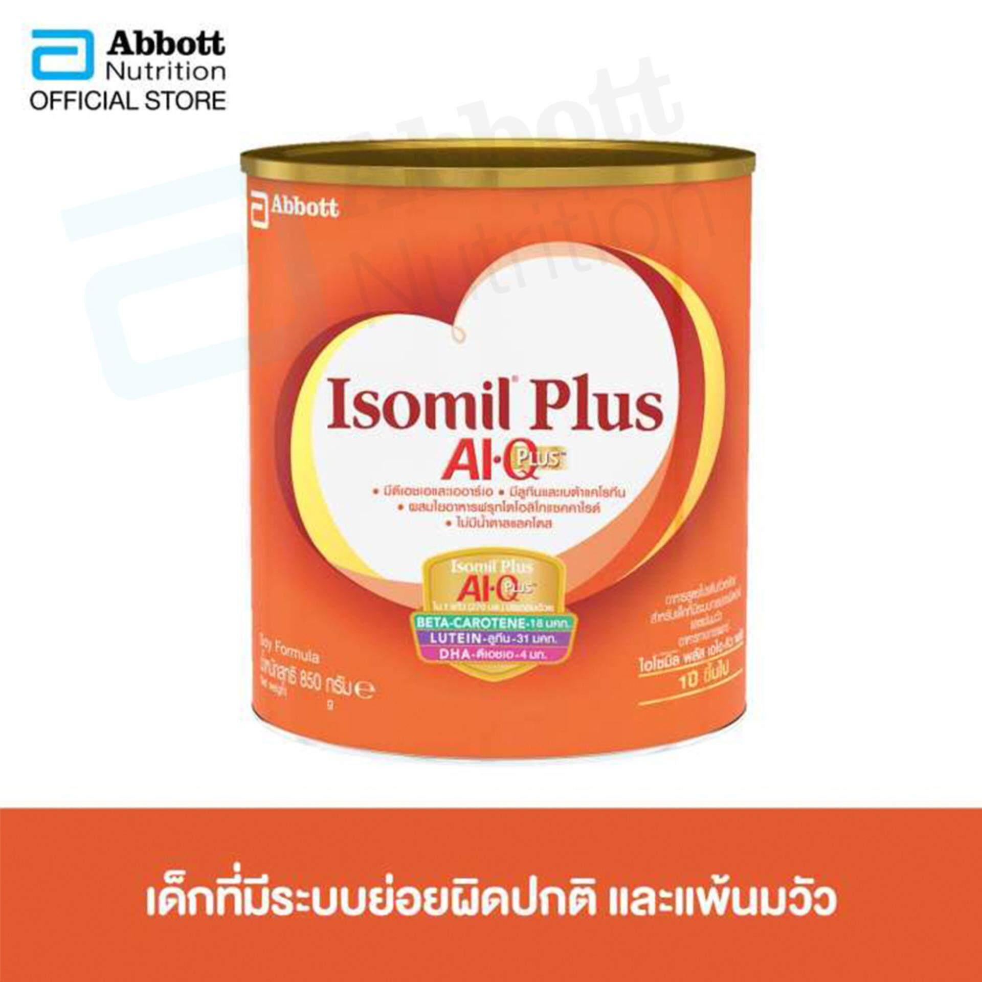 [ส่งฟรี] Isomil Plus AI Q Plus 850g ไอโซมิล พลัส เอไอ คิว พลัส 850 กรัม 1 กระป๋อง นมผงสูตรพิเศษ Special Milk Powder