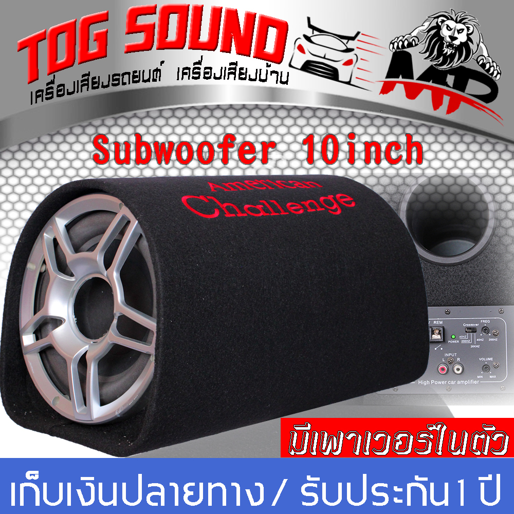 Tog Sound ซับบ็อกซ์10นิ้ว 【รับประกัน 1 ปี / ส่วนลดพิเศษ】amw-1001 ซับบ็อกซ์ใต้เบาะรถ เบสบ็อกซ์ ซับบ็อกซ์ ซับวูฟเฟอร์ขนาด10นิ้ว ลำโพงซับ 10 นิ้ว ดอกลำโพงซับ 10 นิ้ว Bass Box Subbox Subwoofers 10 นิ้ว พร้อมบูสเบส เบสบ๊อก โปรโมชั่น.