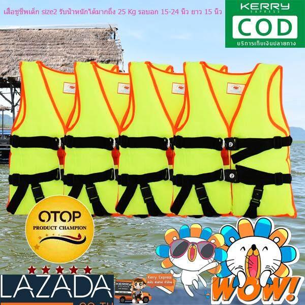 Art#2 แพ็ค 4 ชิ้น เสื้อชูชีพเด็ก เสื้อชูชีพ Life jacket รับน้ำหนักได้ 25 Kg รอบอก 15-24 นิ้ว ยาว 15 นิ้ว