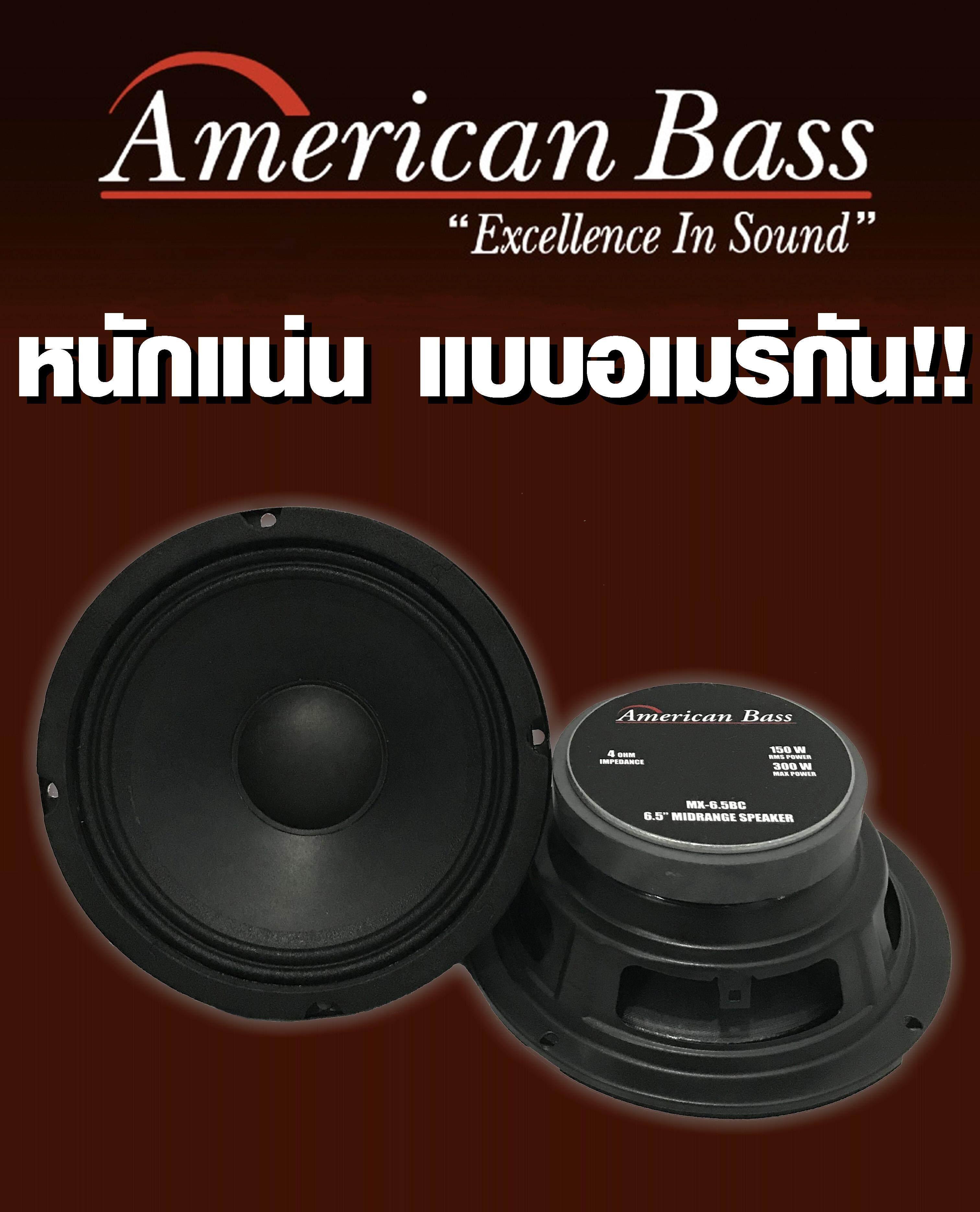 American Bass Mx-6.5bc ลำโพงเสียงกลาง 6.5นิ้ว ดังจริง เสียงใสชัดแน่นจำนวน 1คู่ By Music Extreme.