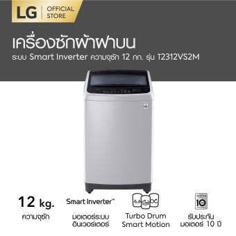 LG เครื่องซักผ้าฝาบน รุ่น T2312VS2M ระบบ Smart Inverter ความจุซัก 12 กก.