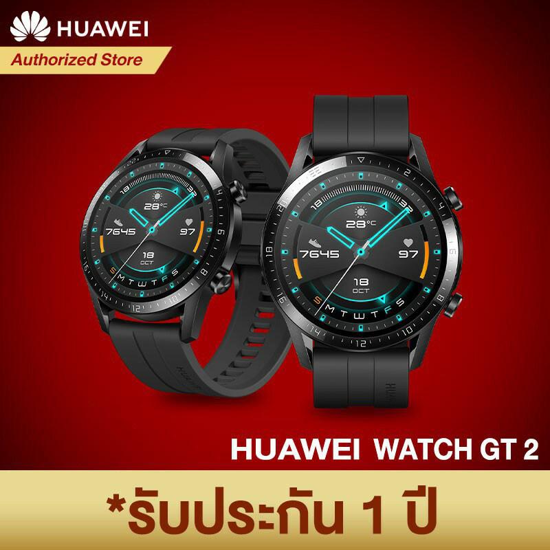 [รับประกัน 1 ปีเต็ม] Huawei Watch Gt 2 รุ่น 46mm ( Smart Watch สมาร์ทวอทช์ นาฬิกาสมาทวอช ).