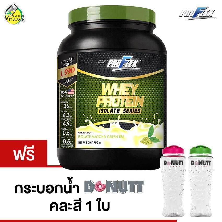 Proflex Whey Protein Isolate Matcha ชาเขียว [700 g.] - [แถมฟรี กระบอกน้ำ คละสี 1 ใบ]