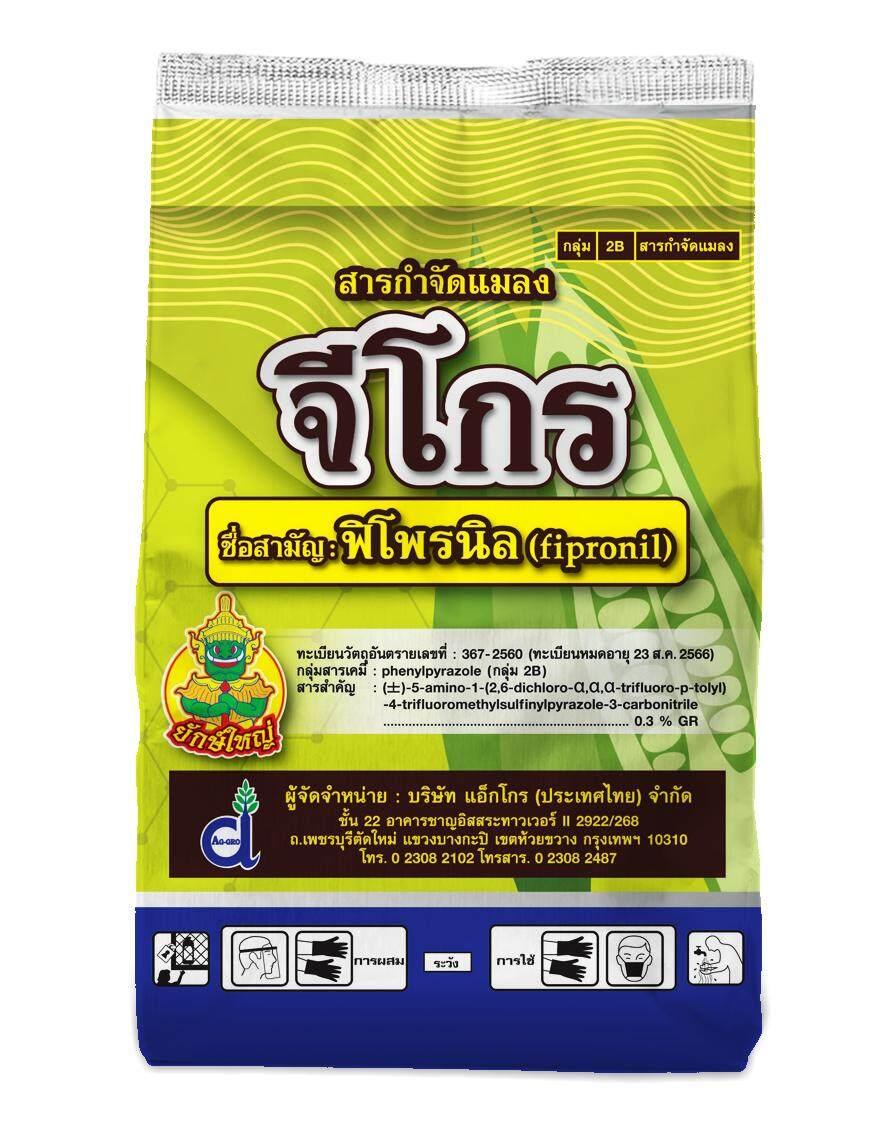 จีโกร ( ฟิโพรนิล (fipronil) 0.3% Gr ชนิดเม็ด ขนาด 1 กิโลกรัม )ป้องกันกำจัด หนอนม้วนใบข้าว, หนอนกอข้าว, หนอนกออ้อย, แมลงบั่ว, เพลี้ยไฟ , ปลวก.