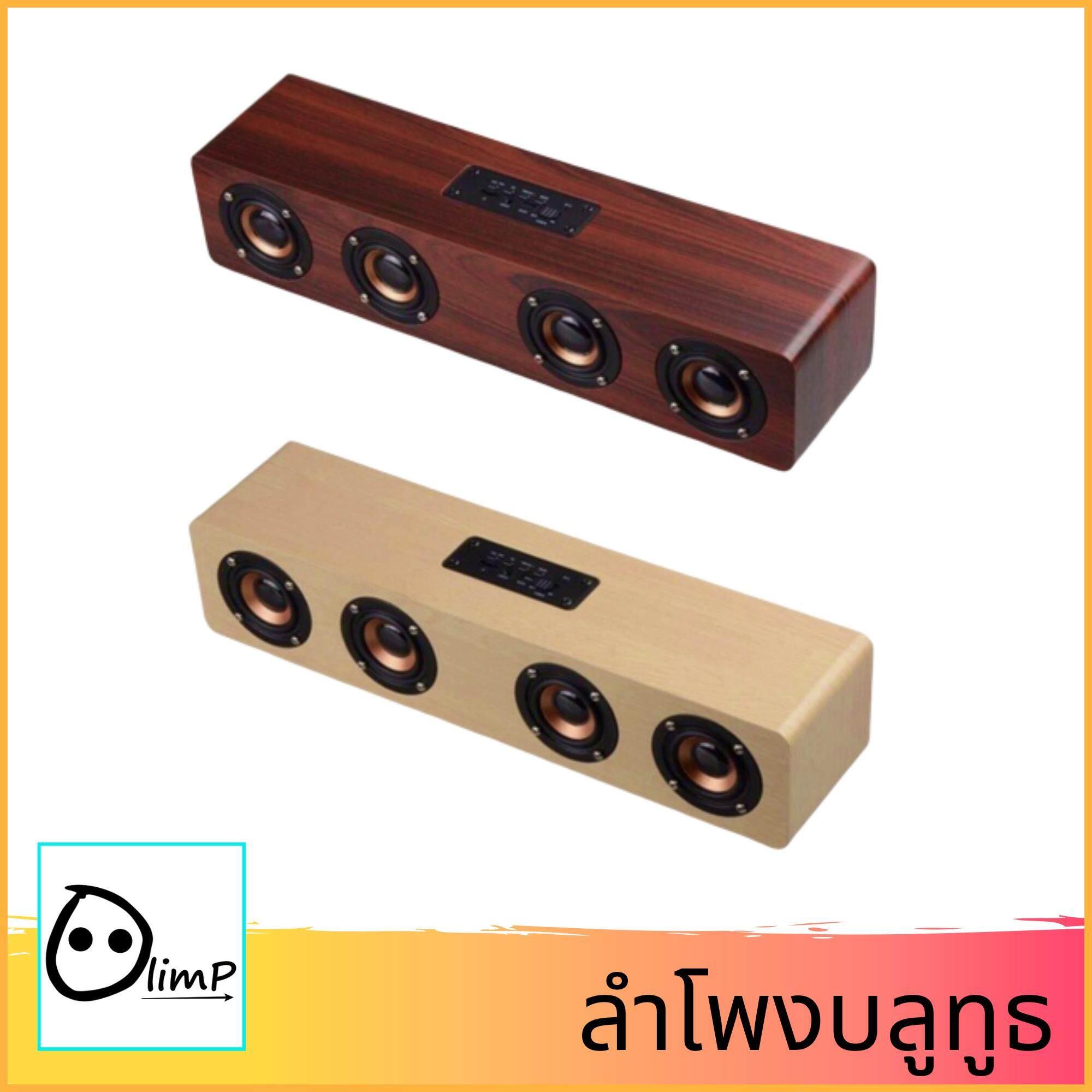 Bluetooth Speaker W8 ดอกลำโพง 4 ดอก 12วัตต์ ลำโพง ลำโพงบลูทูธ ลำโพงคอม ซาวด์บาร์ ตู้ลำโพง ลำโพงbluetooth ลำโพงjbl ซับวูฟเฟอร์ ตู้ซับเบส เครื่องเสียง ลำโพงพกพา ลำโพงเคลื่อนที่ มินิลำโพง ลําโพงlazada ลําโพงเบสหนัก ลําโพงxiaomi ลำโพงmi ลําโพงต่อโทรศัพท์.